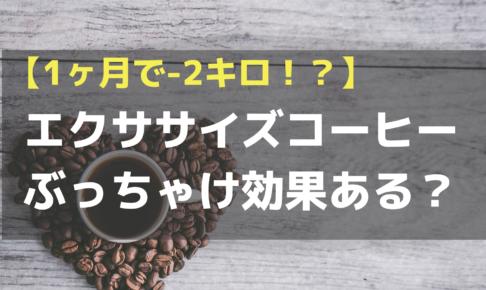 エクササイズコーヒー 効果 口コミ